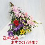お任せ切り花お供え用【送料無料・送料込み】【あすつく17時まで対応】