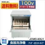 新品業務用 送料無料 JCM食器洗浄機JCMD-40U1
