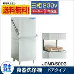 新品業務用 JCM食器洗浄機JCMD-50D3