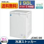 新品激安 JCM冷凍ストッカーJCMC-98