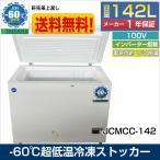 【決算セール中】超低温冷凍ストッカー インバーター JCM −60℃ 142L 業務用冷凍庫 保冷庫 チェスト フリーザー 鍵付 大容量 JCMCC−142【送料無料】