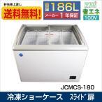 (2/6入荷・発売) 送料無料(軒先車上) JCM 冷凍ショーケース JCMCS-180 (1002×694×850mm)