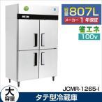 【業務用】JCMR-1265-I 省エネ タテ型4ドア冷蔵庫 薄型 100v仕様 大容量