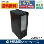 卓上型冷蔵ショーケース 業務用 冷蔵庫 JCMS-47 LED照明付 小型タイプ 補助金 送料無料