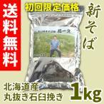 【初回限定】キャンペーン価格!送料無料!!北海道そば花一文「石臼挽き」 1kg
