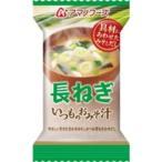 〔まとめ買い〕アマノフーズ いつものおみそ汁 長ねぎ 9g(フリーズドライ) 10個