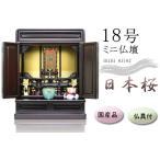 仏壇 ミニ仏壇 小型上置型 18号日本桜:桜色 仏具セット:西本願寺用高級(軸1幅)p021e02c