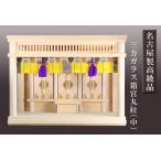 神棚 ガラス宮三社:丸柱(中)