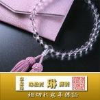 数珠 女性用 数珠袋付 水晶8mm:正絹頭房 灰桜色