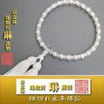 数珠 女性用 本真珠 水晶平切子:正絹松風頭房 桐箱入