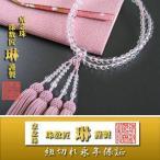 数珠 女性用本連 数珠袋付 寸法切 本水晶6mm :正絹頭房 灰桜色