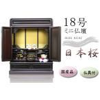 仏壇 ミニ仏壇 小型上置型 18号日本桜:桜色 仏具セット:高級仏具 p021c03b