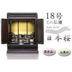 仏壇 ミニ仏壇 小型上置型 18号日本桜:桜色 仏具セット:陶具足鉄釉 p021c03d