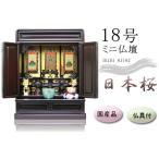 仏壇 ミニ仏壇 小型上置型 18号日本桜:桜色 仏具セット:西本願寺用本式(軸3幅)p021e02f