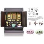 仏壇 ミニ仏壇 小型上置型 18号日本桜:桜色 仏具セット:西本願寺用高級(軸3幅)p021e02d