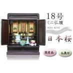 仏壇 ミニ仏壇 小型上置型 18号日本桜:桜色 仏具セット:西本願寺用(軸3幅)p021e02b