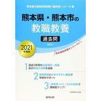 熊本県・熊本市の教職教養過去問 2021年度版 (熊本県の教員採用試験「過去問」シリーズ)