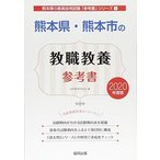 熊本県・熊本市の教職教養参考書 2020年度版 (熊本県の教員採用試験「参考書」シリーズ)