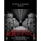 The World of ARAMASA 新政酒造の流儀
