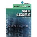 家電製品アドバイザー資格 問題集 生活家電編 (家電製品資格シリーズ)