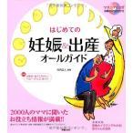 マタニティヨガ体験DVD/別冊ベビーグッズガイド付き はじめての妊娠&出産オールガイド