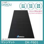 ダイコー(DAIKOU)メーカー公式直販 フィットネスマ