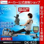 フィットネスバイク ローイングマシン DK-R33 準業務用 ダイコー直営店 健康器具 ダイエット 送料無料 静音