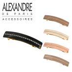 アレクサンドル ドゥ パリ バレッタ ヘアアクセサリー ICONE 選べる5カラー Alexandre de Paris