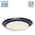 Arabia 24h TUOKIO 24cmパスタプレート コバルトブルー