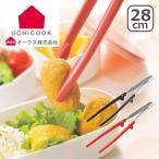 オークス UCHICOOK(ウチクック)ワンクリック菜箸 選べるカラー
