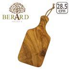 BERARD(ベラール) オリーブウッド カッティングボード 大 54072