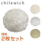 チルウィッチ ダリア ランチョンマット 同色2枚セット 選べるカラー Chilewich