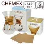CHEMEX(ケメックス) コーヒーメーカーセット マシンメイド 6カップ用 ドリップ式+フィルターペーパー ナチュラル(無漂白タイプ)