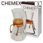 CHEMEX(ケメックス) コーヒーメーカー ハンドブロウ 3カップ用 ドリップ式