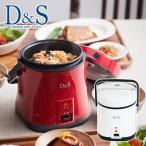 D&S(デザイン アンド スタイル) ミニライスクッカー 0.5-1.5合炊き