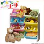 おもちゃ箱 おもちゃ収納ボックス4段 子供用収納ラック おかたづけ上手 パステル