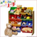 おもちゃ箱 収納ボックス 4段 おかたづけ上手 ヴィヴィッド  子供用収納ラック 棚