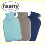ショッピングタートル ファシー 湯たんぽ/水枕 タートルニットカバー 2.0L 選べるカラー