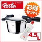 【お得なクリーナーセット】フィスラー Fissler 圧力鍋 ビタクイック 4.5L 600-300-04-000 [IH対応]