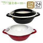 富士ホーロー 天ぷら鍋 24cm (2.8L)温度計付 ブラック・レッド IH対応