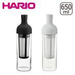 ハリオ 水出しコーヒーボトル HARIO フィルターインコーヒーボトル  選べるカラー