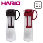 HARIO(ハリオ)水出し珈琲ポット1000ml 選べるカラー