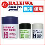 HALEIWA☆プレミアムハレイワ スプーン付 フードポット(保温・保冷) 選べる3カラー