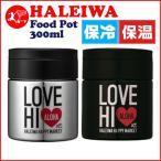 HALEIWA☆プレミアムハレイワ スプーン付 フードポット(保温・保冷) ミラー 選べる2カラー