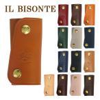 IL BISONTE(イルビゾンテ)C0378P 4連キーケース 選べるカラー