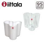 イッタラ Alvar Aalto (アルヴァ・アアルト(アールト)) VASE 95mm 花瓶 選べるカラー