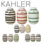 ケーラー オマジオ フラワーベース 花瓶 KAHLER ミニチュア Omaggio H80 3個セット 選べるカラー