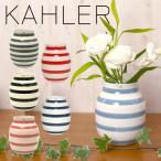 ショッピング花瓶 ケーラー オマジオ フラワーベース 花瓶 KAHLER(ケーラー)ミディアム Omaggio H200 選べる4カラー