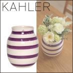 ケーラー オマジオ 限定色 プラム ミディアム フラワーベース  花瓶(M) KAHLER Omaggio H200 plum 99002 限定色