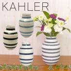 ケーラー オマジオ フラワーベース 花瓶 KAHLER ラージ Omaggio H305